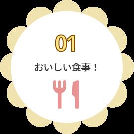 01 おいしい食事!