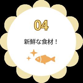 04 新鮮な食材!