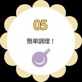 05 簡単調理!
